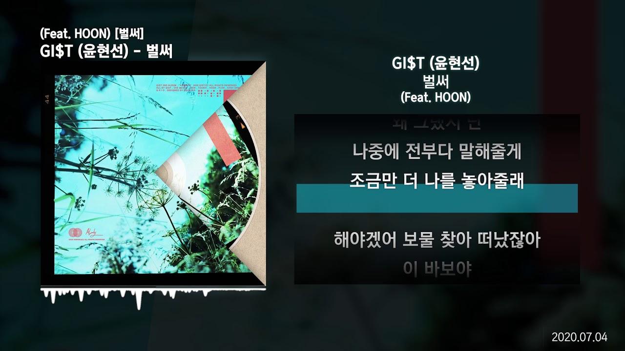 GI$T (윤현선) - 벌써 (Feat. HOON) [벌써]ㅣLyrics/가사