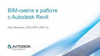 BIM-смета в работе с Autodesk Revit