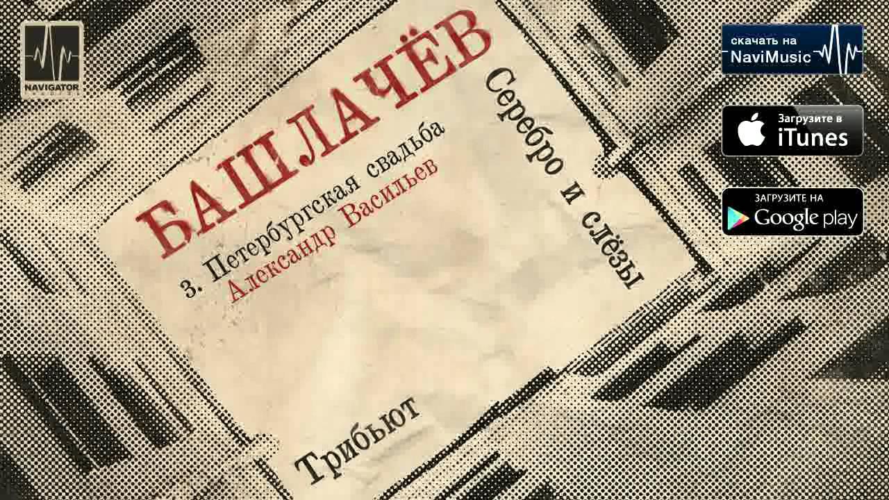 Александр васильев петербургская свадьба (аудио) youtube.