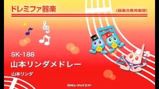 【SK-188】 山本リンダメドレー/山本リンダ 商品詳細はこちら→http://w...