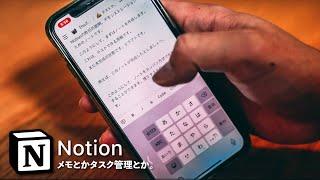 Notionを、タイピングノートアプリ的に1週間使ってみて感じたメリットと、教えて欲しいこと。