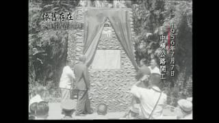 蔣經國-開闢中橫公路 歷史影片