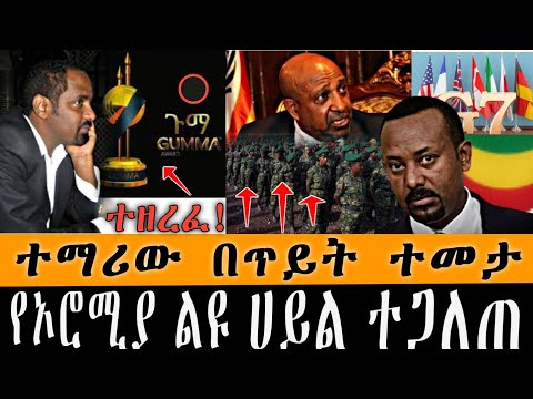 Ethiopia ሰበር - ተማሪው በጥይት ተመታ ! የኦሮሚያ ልዩ ሀይል ተጋለጠ | Abel birhanu | zehabesha