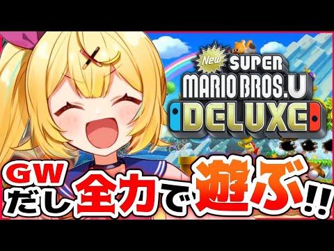 【耐久】マリオ全部クリアするまでやりますWWWWW【NEW SUPER MARIO Bros.U】【星川サラ/にじさんじ】