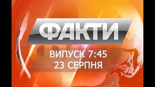 Факты ICTV - Выпуск 7:45 (23.08.2018)