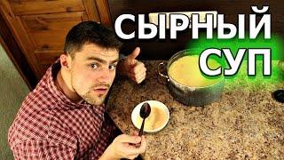 Сырный суп с плавленым сырком видео рецепт Cheese soup with processed cheese recipe video