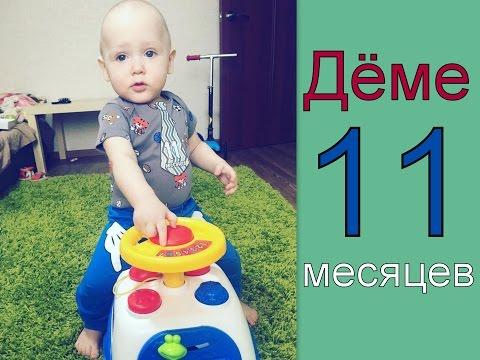 Демиду 11 месяцев! когда пошел, как балуется и сколько зубов вырастил?