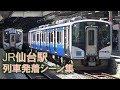 【仙石線2WAYシート車も収録!】JR仙台駅 列車発着シーン集 2017.7.26