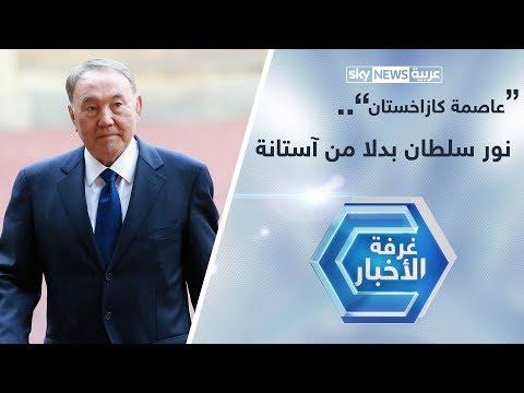 عاصمة كازاخستان.. نور سلطان بدلا من آستانة  - نشر قبل 45 دقيقة