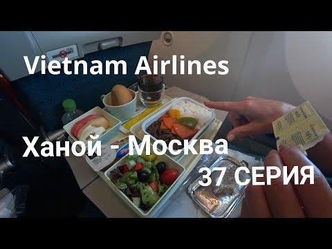 Ханой - Москва. Чем кормят Вьетнамцы в небе?