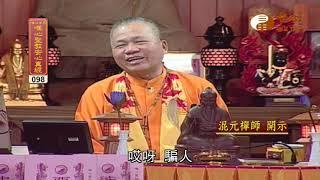 【唯心聖教安心真經98】| WXTV唯心電視台