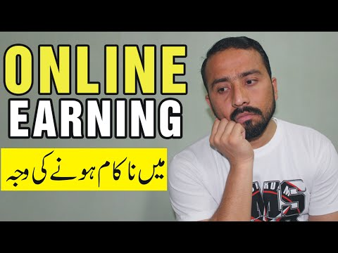 Why Most People Fail to Make Money Online || Detailed in Urdu