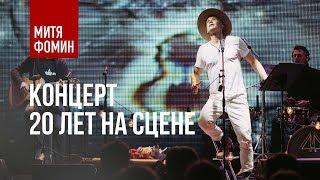 """Митя Фомин. ПРЕМЬЕРА. Концерт """"20 лет на сцене"""""""