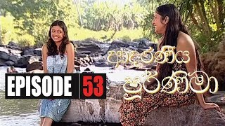 Adaraniya Purnima | Episode 53 ආදරණීය පූර්ණිමා Thumbnail