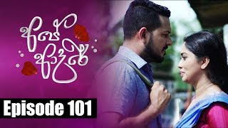 Ape Adare - අපේ ආදරේ Episode 101 | 29 - 08 - 2018 | Siyatha TV Thumbnail