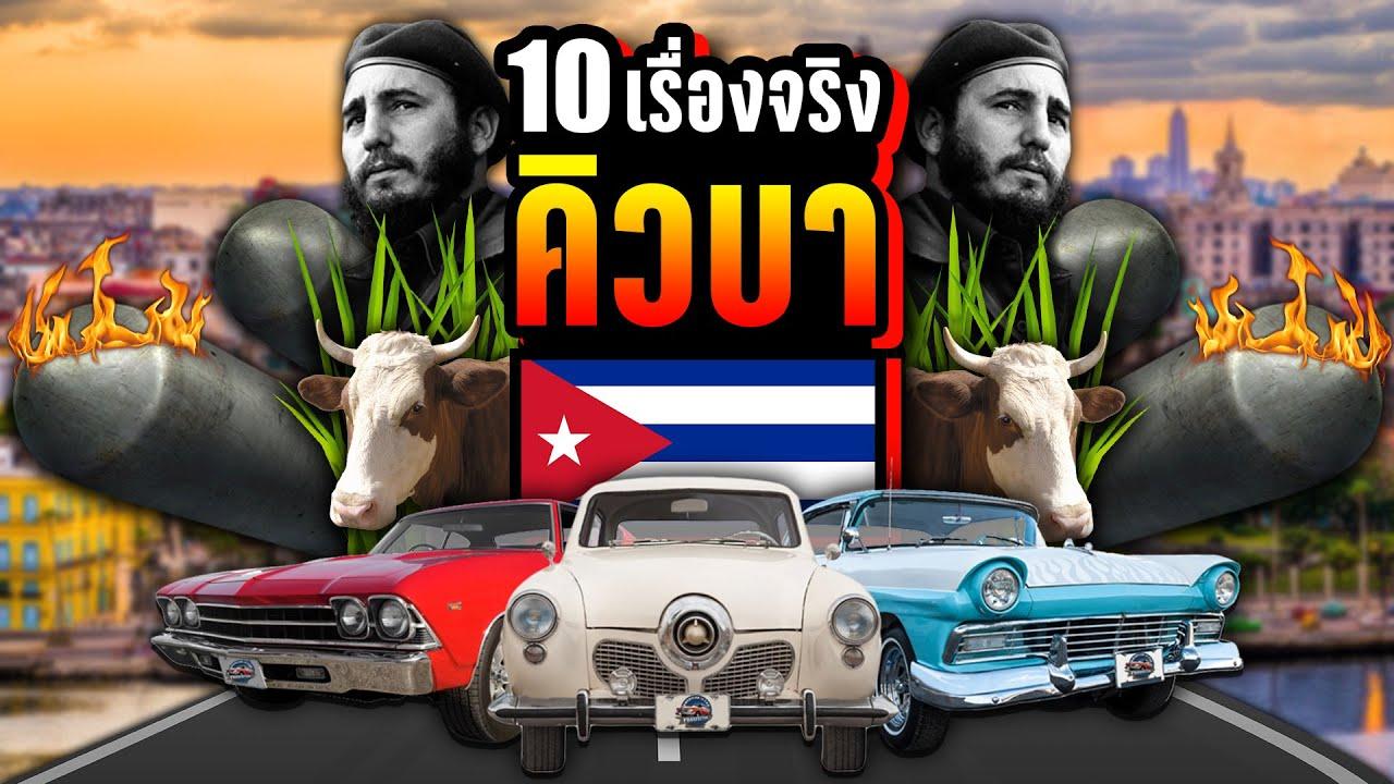 10 เรื่องจริง คิวบา (Cuba) ที่คุณอาจไม่เคยรู้ ~ LUPAS