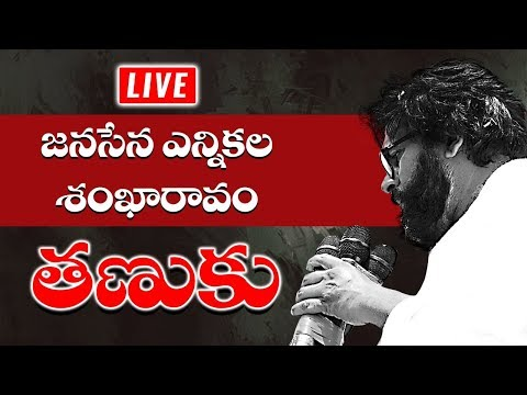 LIVE  || JanaSena Party Election Sankharavam || Tanuku ||   JanaSena Party