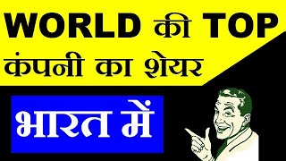 WORLD की TOP Company का Share भारत में   Mulibagger stock 2020   Long term investment in stock SMKC