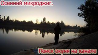 Рыбалка на Северо Крымском канале Ловля окуня на силиконовые приманки Микроджиг осенью