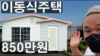 이동식주택 경량목조주택 농막 850만원 경기도권 무료배…