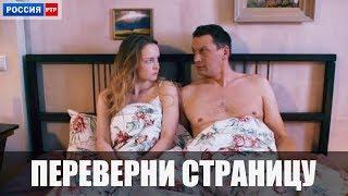 Сериал Переверни страницу (2018) 1-2 серии фильм мелодрама на канале Россия - анонс
