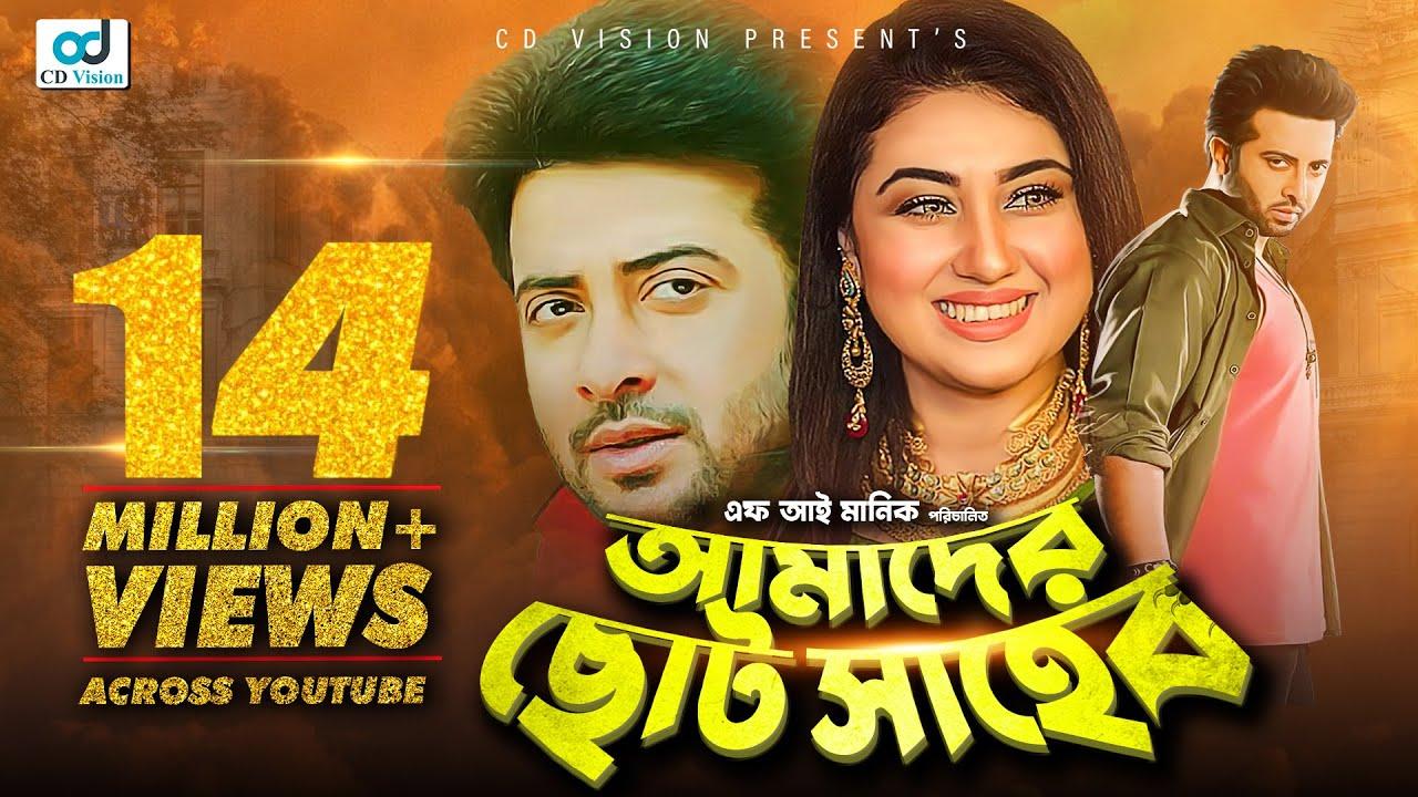 Amader Choto Shaheb | Shakib Khan | Apu Biswas | Shahara | Bangla New Movie 2020 | CD Vision