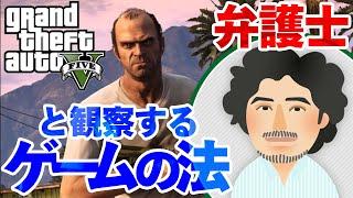 【ゲームさんぽ/グラセフV】弁護士・水野祐さんと、 極悪非道なゲームの世界で「法律」の意味について考えた。