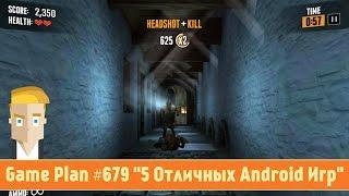 Game Plan #679 '5 Отличных Android Игр'