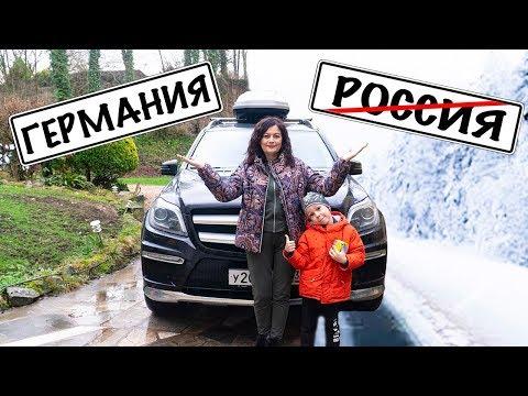 Путешествие по ЕВРОПЕ на машине / Россия Беларусь Польша Германия Франция Испания ЧАСТЬ 1