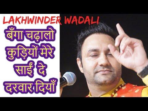 Lakhwinder wadali  !! बँगा...