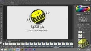 دورة الفوتوشوب CS6 - الدرس العاشر - الفيديو فى الفوتوشوب وكيفية عمل صورة متحركة GIF