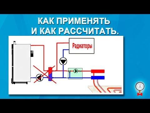 Как работает как применять и как рассчитать стрелку гидравлический разделитель