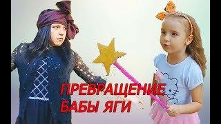 ЗЛАЯ БАБА ЯГА ПРЕВРАЩАЕТСЯ В ДОБРУЮ Волшебная палочка Сказка Видео для детей Fairytale