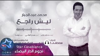 محمد عبدالجبار - ليش راجع (حصرياً) | 2017 | (Mohammed Abdul  Jabbar - Lysh Rajie (Exclusive
