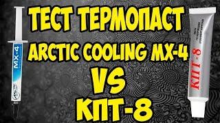 Термопаста Arctic Cooling MX 4 VS КПТ 8. Тесты, сравнения. Где купить?