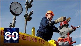 Украинцев готовят к худшему после прекращения поставки газа из России. 60 минут от 22.08.19