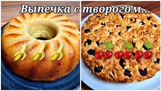 2 рецепта выпечки из ТВОРОГА/Тёртый пирог с творогом и вишней и творожно-банановый кекс/Кухня Ирины!