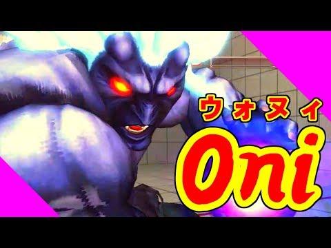 狂オシキ鬼(Oni) Training - ウルトラストリートファイターIV / ULTRA STREET FIGHTER IV