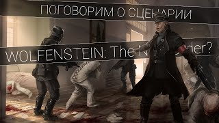 Сюжет Wolfenstein: The New Order
