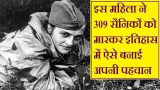 जब 309 सैनिकों को मारकर इतिहास में किंवदंती बन गई ये महिला, थर्राते थे नाजी