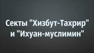 Абу Яхья Крымский: Секты «Хизбут Тахрир» и «Ихуан муслимин»