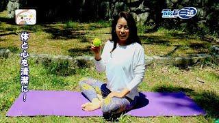 【すこやかチャンネル】体と心を清潔に! kiranah yoga 槙野マキ