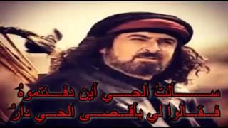 مسيقى الزير سالم 2