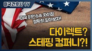 [미국간호사TV] 다이렉트 & 스테핑 컴퍼니 용…