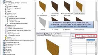 Конструирование в слоях в программе SEMA