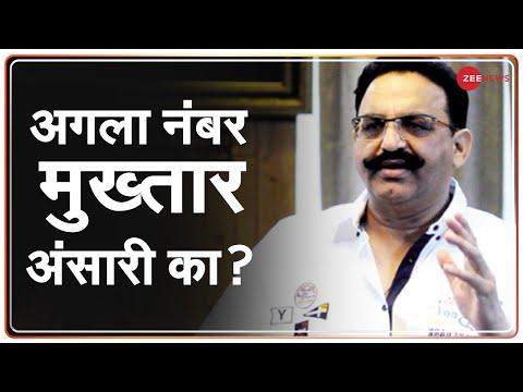 Uttar Pradesh: History-sheeter Vikas Dubey के बाद अब Mukhtar Ansari पर सख़्त Yogi Government