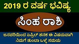 ಸಿಂಹ ರಾಶಿ 2019 ವರ್ಷ ಭವಿಷ್ಯ   simha rashi yearly horoscope   Rachana  TV Kannada
