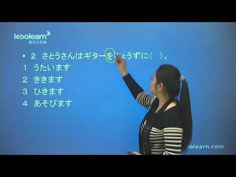 日语能力N5 | 词汇-根据句意选词填空 | 新东方日语