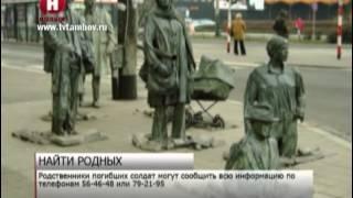 Идет поиск родственников тамбовчан, погибших в годы Второй мировой войны/НВ - Тамбов/