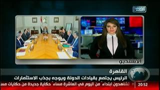 نشرة التاسعة من القاهرة والناس 8 يناير